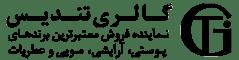 گالری تندیس Logo